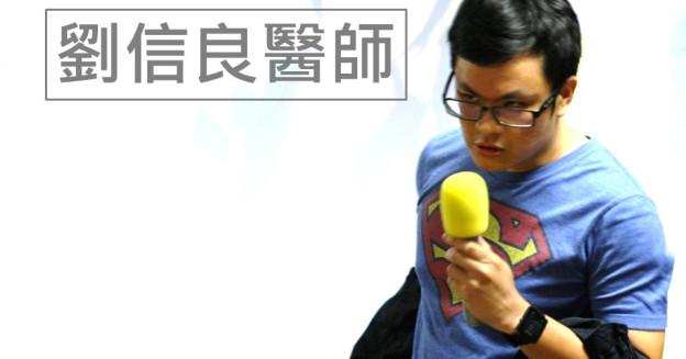 劉信良醫師